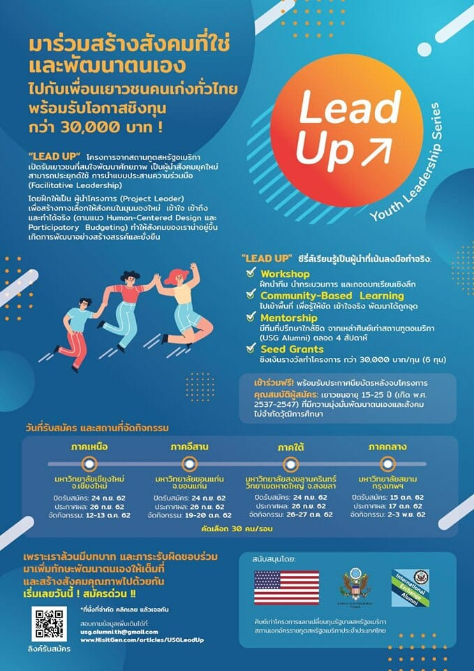 Siamniversity-LEAD-UP-2019-poster