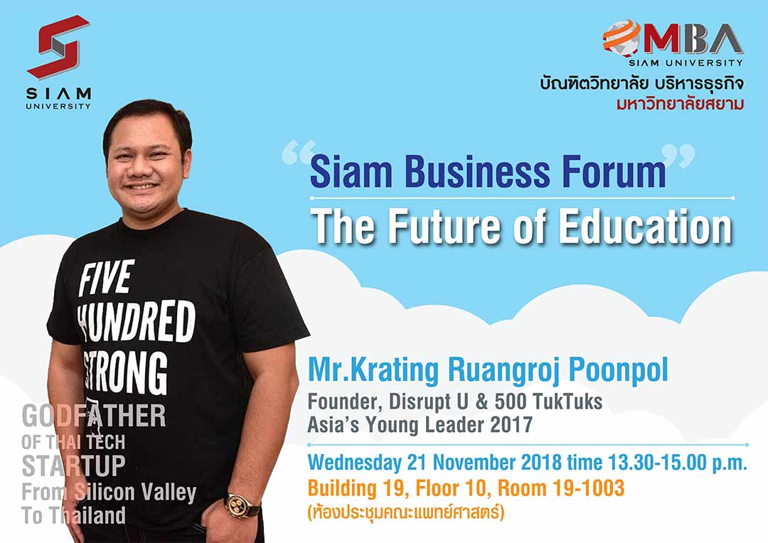 Siam Business Forum-The Future of Education